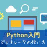 Python ジェネレータ