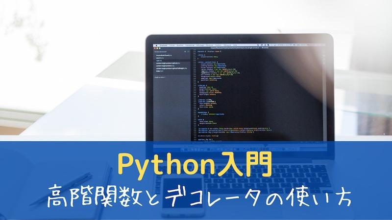 Python デコレータ