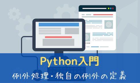 Python Exception