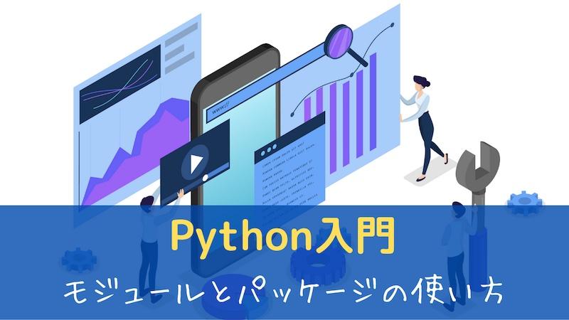 Python Module