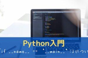 python name