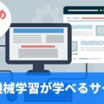 AI学習サービス