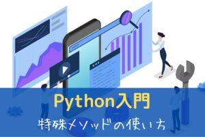 python 特殊メソッド