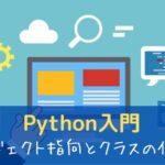 Python クラス
