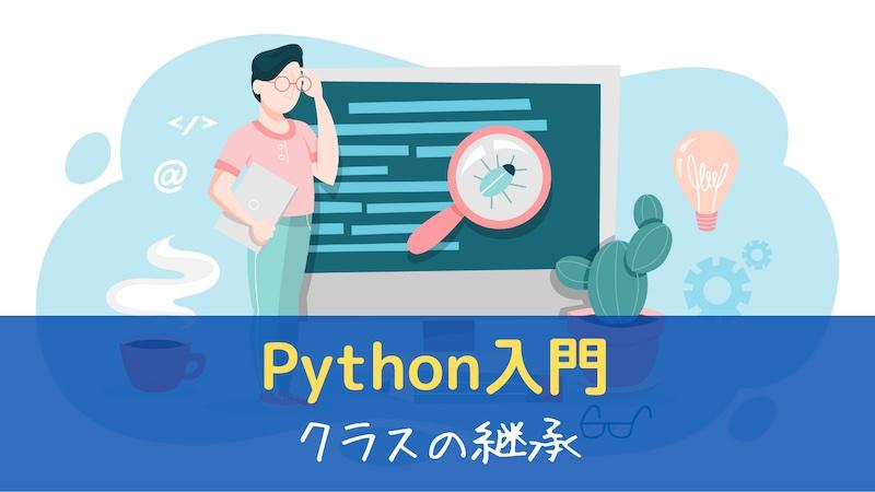 Pythonクラスの継承