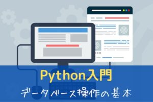 python database