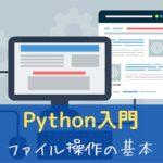Python ファイル操作