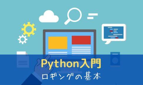 Python logging