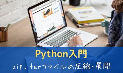 Python zip