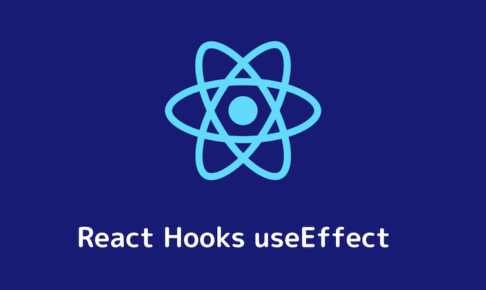 React_useeffect